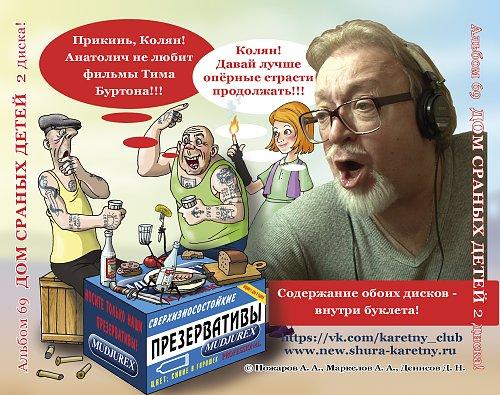 Шура Каретный - Дом сраных детей (2 CD) (2017)