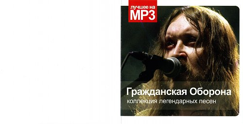 Гражданская Оборона— Коллекция легендарных песен (2009)