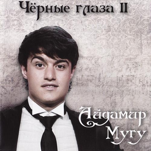 Мугу Айдамир - Чёрные Глаза II (2011)