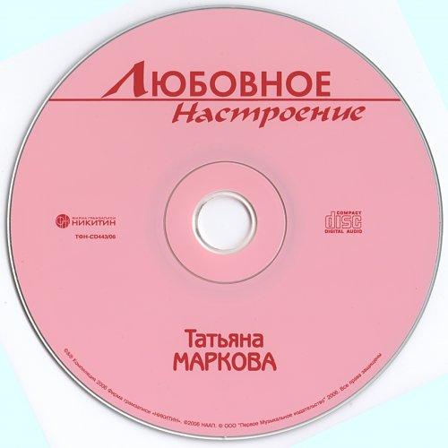 Маркова Татьяна - Любовное настроение (2006)
