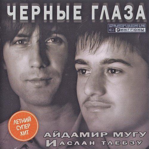 Мугу Айдамир и Тлебзу Аслан - Черные Глаза (2005)