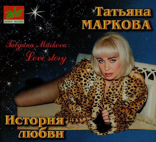 Маркова Татьяна - История любви (1999)