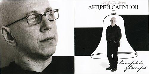 Сапунов Андрей - Старый звонарь (2004)