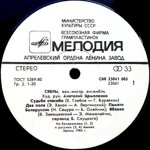 Сябры, ВИА - Судьбе спасибо (1986) [LP С60 23041 005]