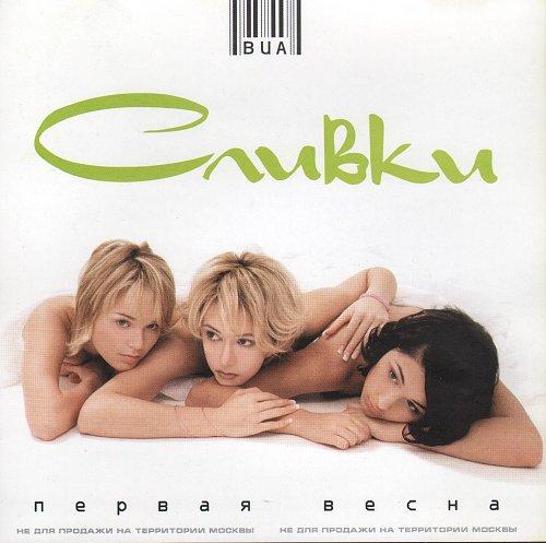 Сливки - Первая весна (2001)