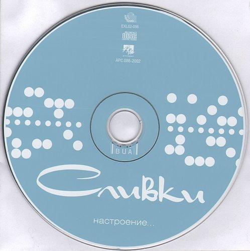 Сливки  -  Настроение ...(2002)