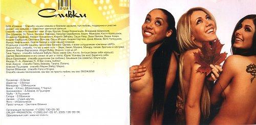 Сливки  -  Легко ! (2003)