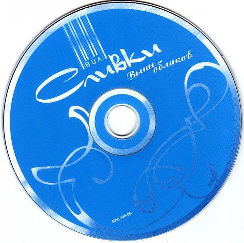 Сливки - Выше облаков 2005