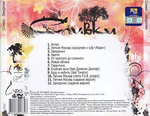 Сливки -  Заморочки (2007)
