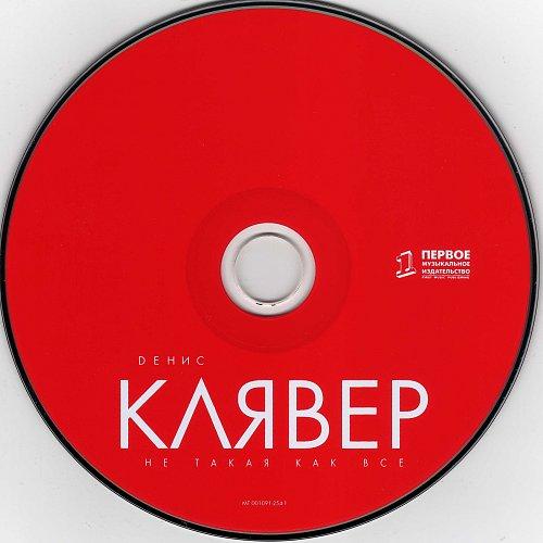 Клявер Денис - Не такая как все (2013)