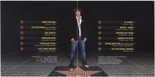 Пьеха Стас - Одна звезда (2005)
