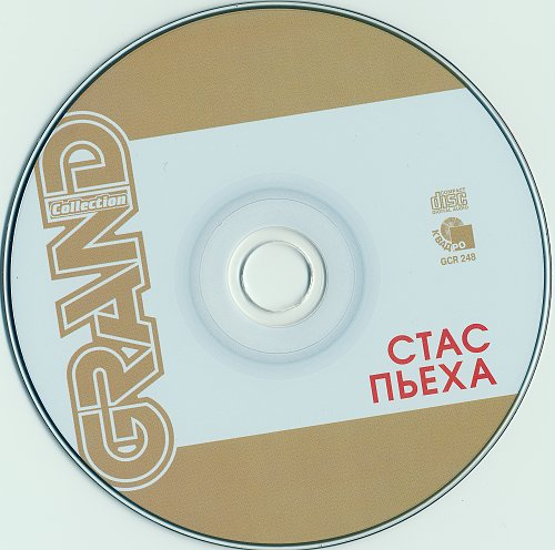 Пьеха Стас - Grand Collection (2010)
