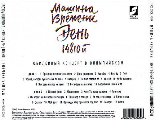 Машина Времени - День 14810й (Live) (2010)