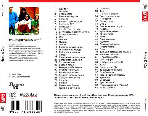 Чиж & Co - Коллекция легендарных песен (2012)