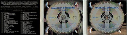 Машина Времени - Лучшее (2009)