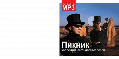 Пикник - Коллекция легендарных песен (2009)
