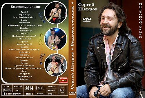Шнуров Сергей - Видеоколлекция (2014)