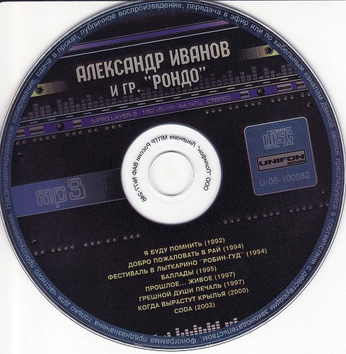 "Иванов Александр и группа ""Рондо"" - mp3"