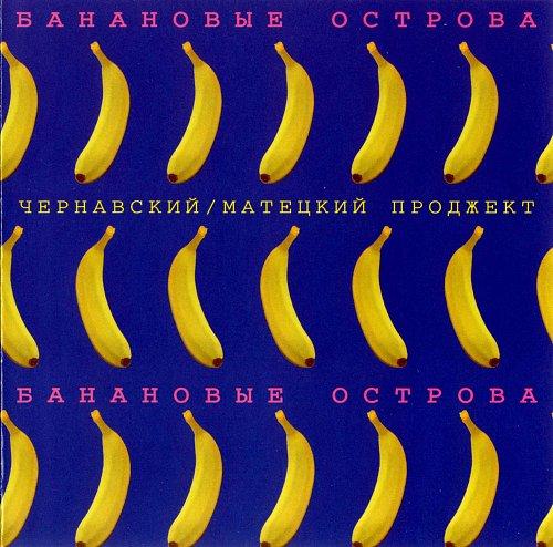 Чернавский / Матецкий проджект - Банановые острова (1995)
