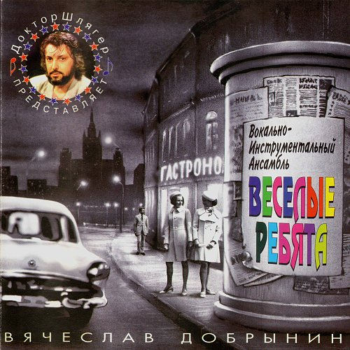 Весёлые ребята - Песни Вячеслава Добрынина (1996)
