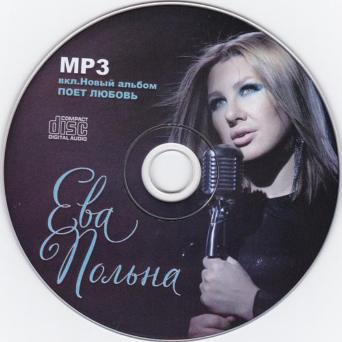 Польна Ева - Поёт любовь MP3