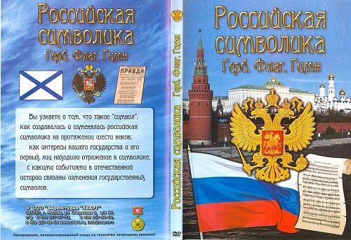 Российская символика. Герб, флаг, гимн (2011)
