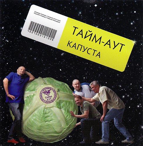 Тайм-Аут - Капуста (2010)