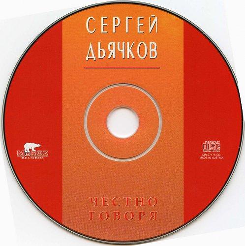 Сергей Дьячков - Честно Говоря (1997)
