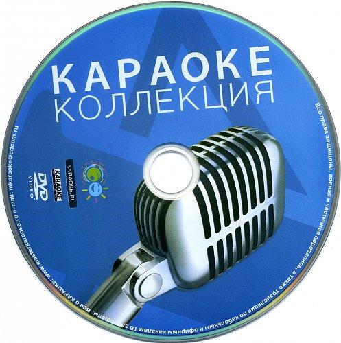 Караоке - Коллекция №4 (2011)