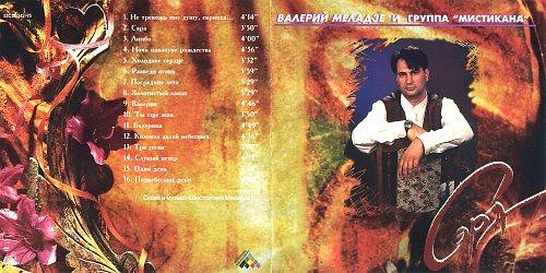 "Валерий Меладзе и группа ""Мистикана"" - Сэра (1995)"