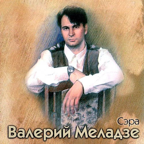 Меладзе Валерий - Сэра (2009)