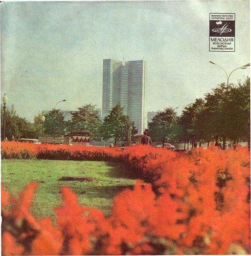 Веселые ребята - 1. Как прекрасен этот мир (1973) [EP Д-00033785-86]