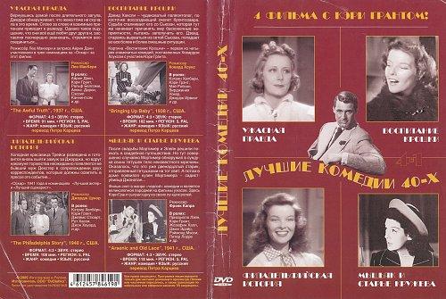 Лучшие комедии 40-х