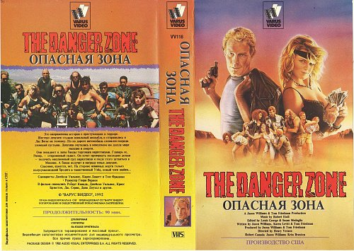 Danger Zone, The / Опасная зона (1987)