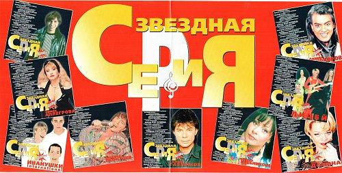 Секрет - Звёздная серия (1999)