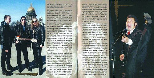 Секрет - Легенды русского рока (2000)