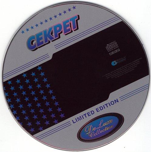 Секрет - De Luxe Collection (2001)