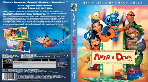 Лило и Стич. Дилогия / Lilo & Stitch. Dilogy (2002 - 2005)