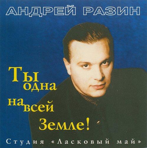 Разин Андрей - Ты Одна На Всей Земле (2000)