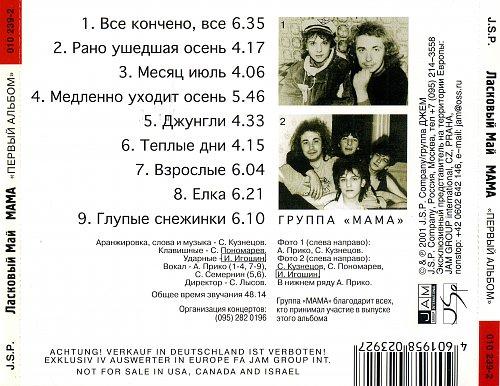 Мама - Первый Альбом (2001)