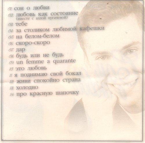 Галкин Максим - Сон о Любви (2005)