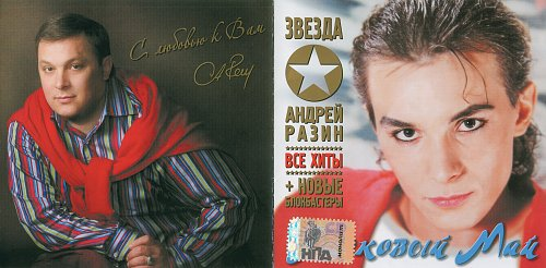 Разин Андрей – Звезда (2007)