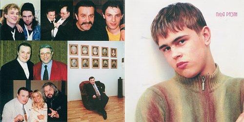 Разин Андрей - Все хиты (2004)
