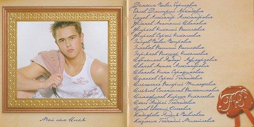 Разин Андрей - Все хиты (2008)