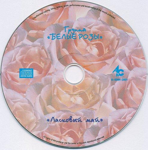 Белые Розы - Ласковый Май (2001)