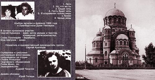 Ласковый май - Антология магнитных записей (1988)