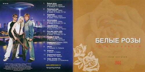 Белые Розы - Золотой Альбом (2004)