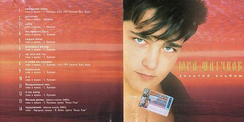 Шатунов Юра - Золотой Альбом (2002)