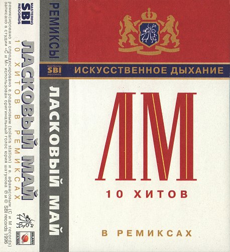 Ласковый май - Искусственное дыхание (1996)