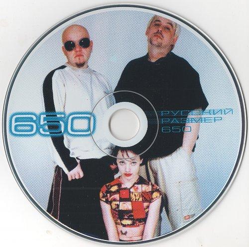 Русский Размер - 650 (1999)